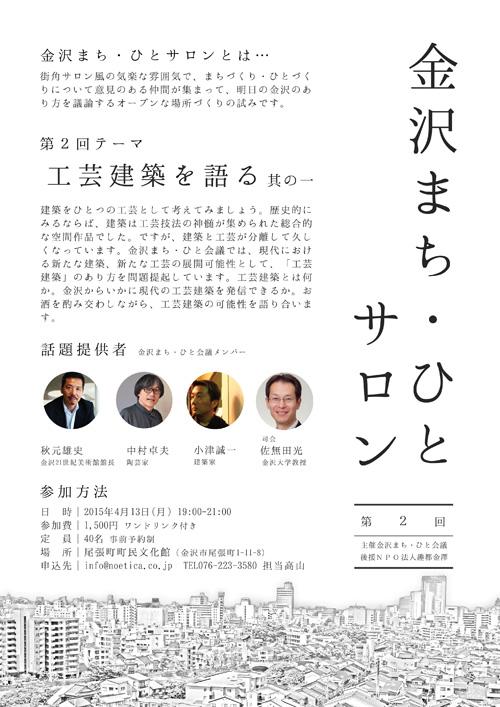 machihito-salon