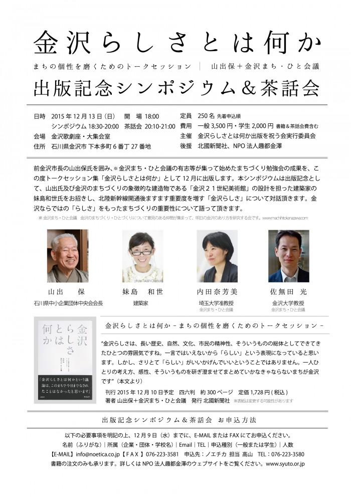 【再々入校】出版記念シンポジウム1枚1104ol02